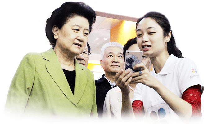 刘延东副总理亲临关注